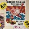 石川貴博&野口奈々恵ペア 競技選手引退記念パーティーのお知らせ