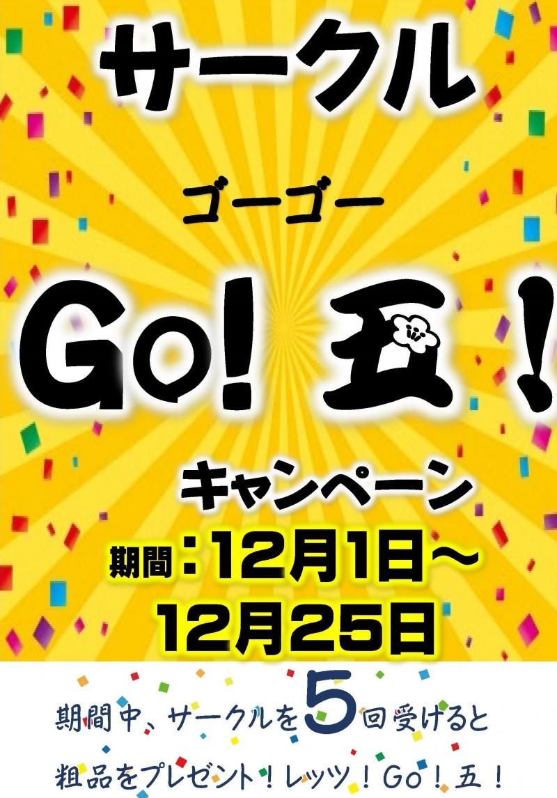 サークルGo!五!キャンペーン